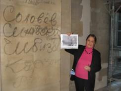 Германия. Берлин. Подписи на стене Рейхстага сохранены с 1945 года