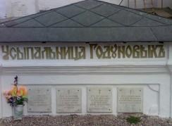 Усыпальница Годуновых в Троице-Сергиевой Лавре. Россия