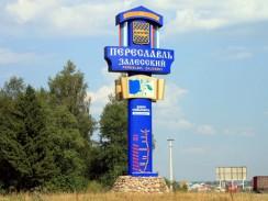 Россия. Добро пожаловать в Переславль-Залесский